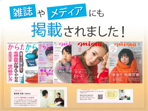 当院が雑誌に掲載されました。