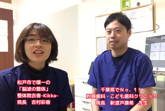 千葉県でナンバーワンの歯科医、妙典歯科・こども歯科クリニック院長の新渡戸康希先生に施術の推薦をいただきました。