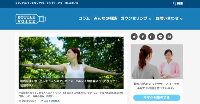田辺先生はオンラインカウンセリング/コーチング専門サイト「ボトルボイス所属カウンセラー」で100回以上のコラムを執筆されています。