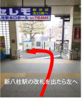 新八柱駅改札を出たら左へ