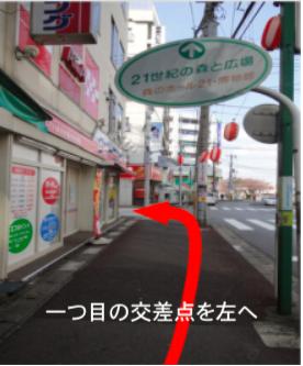 一つ目の交差点を左折
