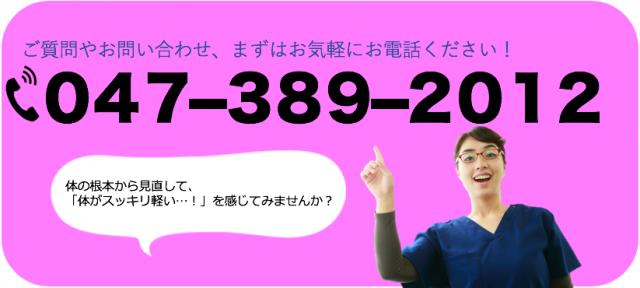 ご質問やお問い合わせお気軽にお電話ください047−389−2012