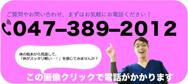 ご質問やお問い合わせ、まずはお気軽にお電話ください。