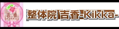 千葉県松戸市の顧客満足度☆4.1以上の整体院 整体院吉香-Kikka-