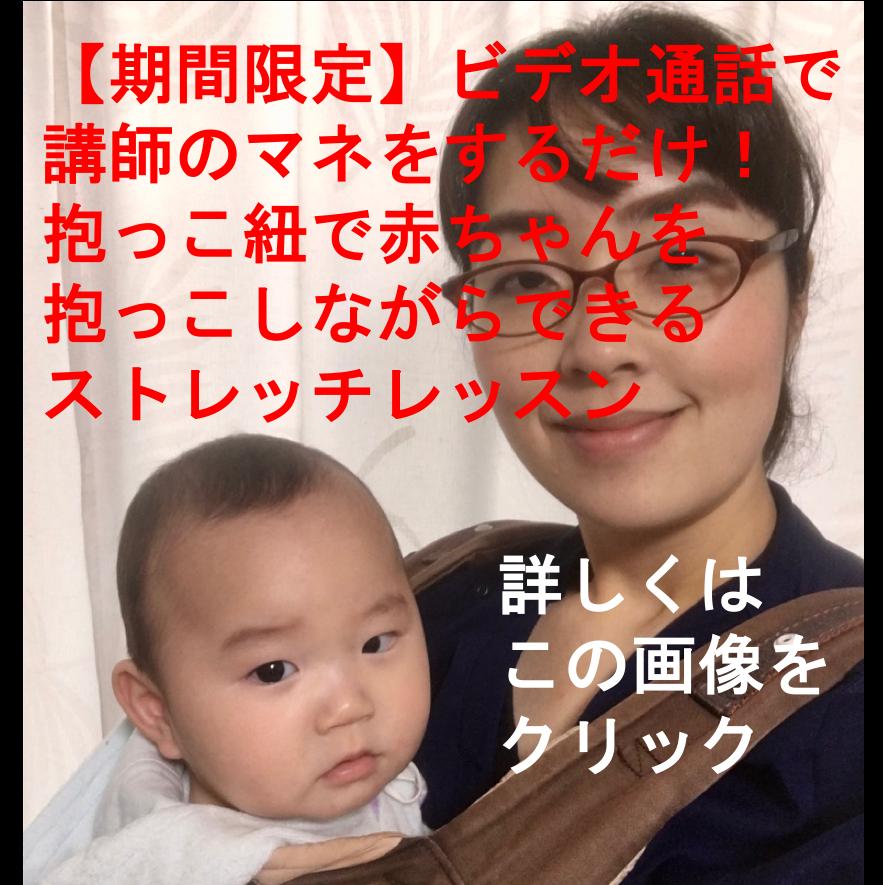 【期間限定】ビデオ通話で講師を真似するだけ赤ちゃんを抱っこしながらできるストレッチレッスン