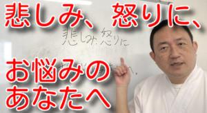 松戸市八柱で悲しみ、怒りのお悩みを改善するセルフケアなら整体院吉香-kikka-へ