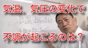 松戸市八柱で、気温、気圧の変化による不調セルフケアなら整体院吉香-kikka-へ