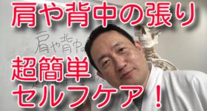 松戸市八柱で、肩、背中の張りのセルフケアなら整体院吉香-kikka-へ