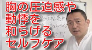 松戸市八柱で、胸の圧迫感や動悸を和らげるセルフケアなら整体院吉香-kikka-へ