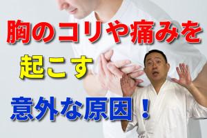 胸のコリや痛みを起こす意外な原因!