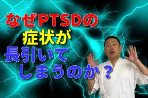 なぜPTSDの症状が長引いてしまうのか?